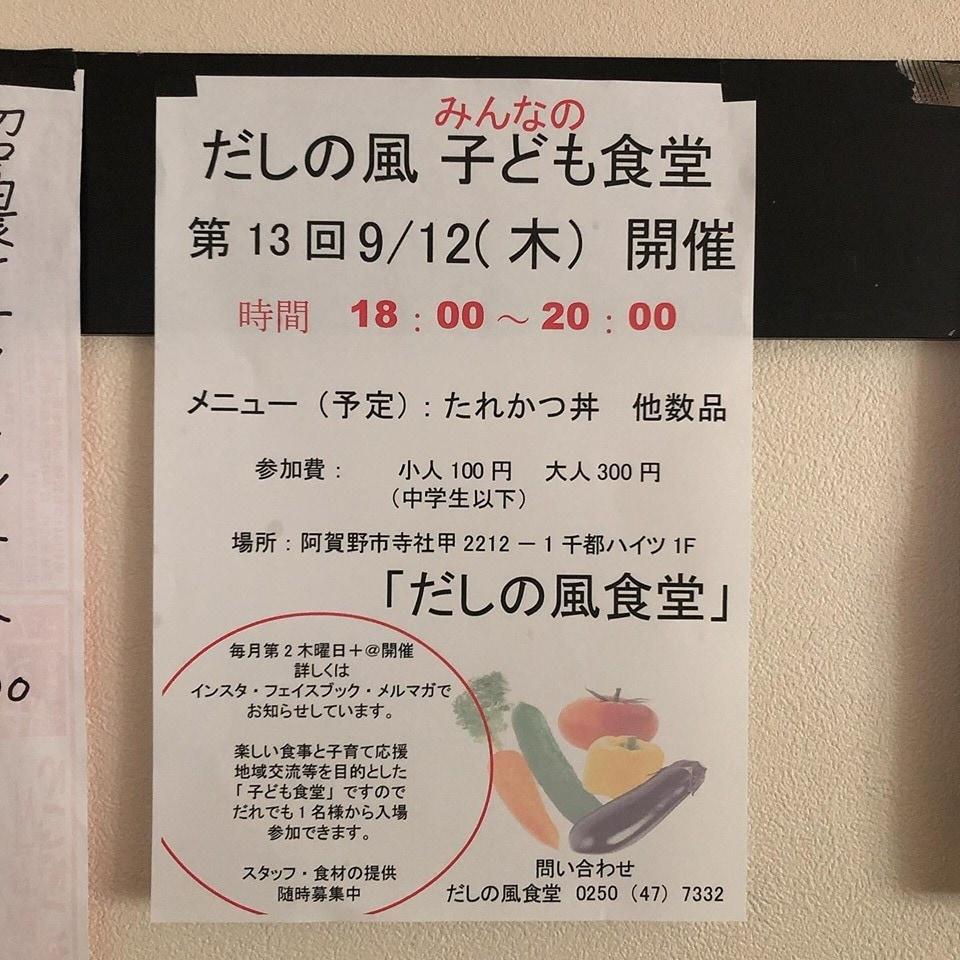 だしの風食堂〜めんとごはん〜新潟県阿賀野市 | 9/12みんなが来れる【子ども食堂】たれかつ丼!18:00から
