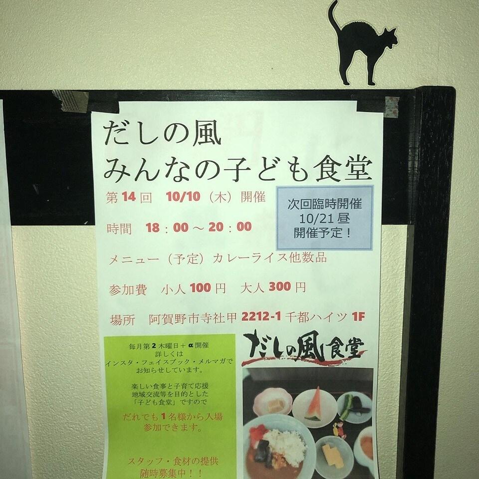 だしの風食堂〜めんとごはん〜新潟県阿賀野市 | 10/10みんなが来れる【子ども食堂】カレーライス!18時から!
