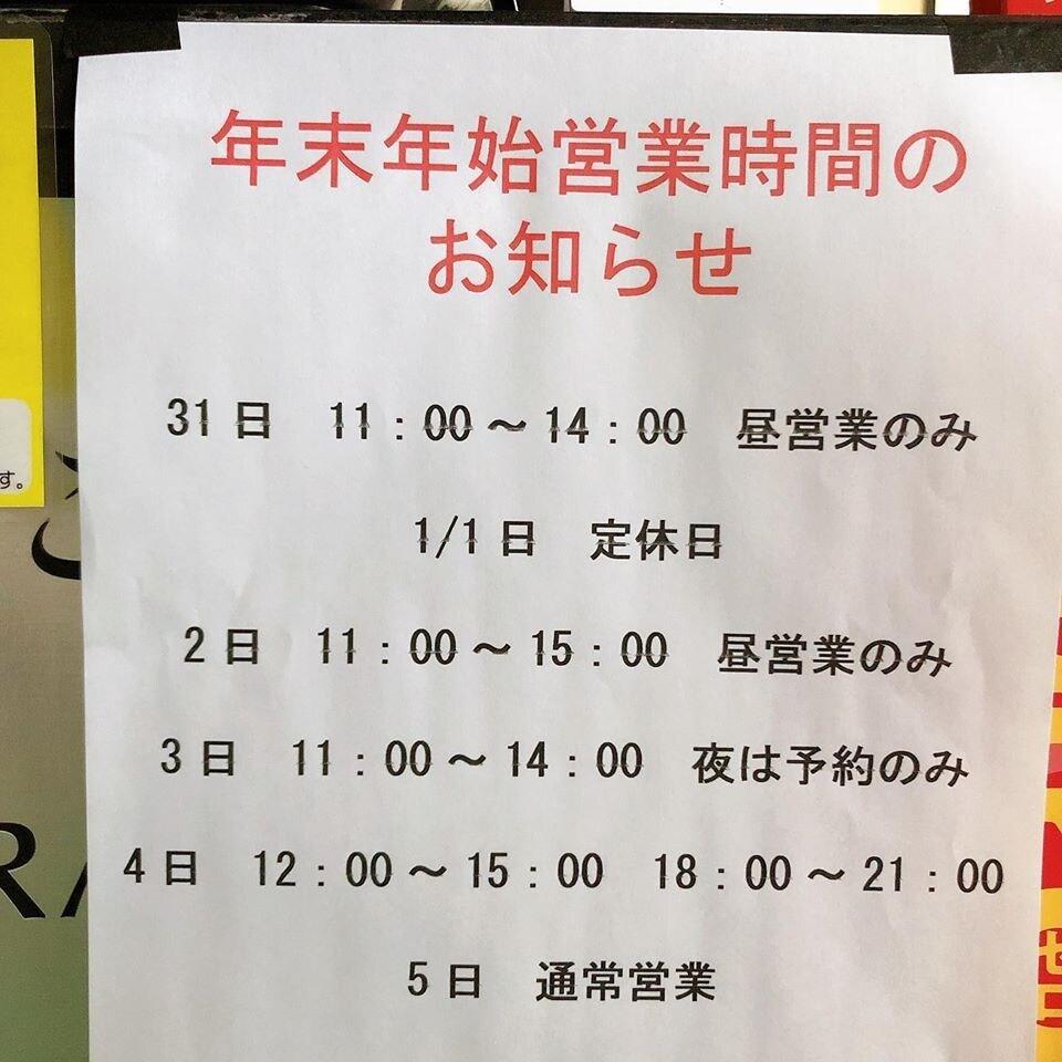 だしの風食堂〜めんとごはん〜新潟県阿賀野市 | 【年末年始営業時間のお知らせ】だしの風食堂