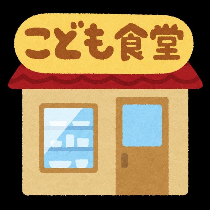 だしの風食堂〜めんとごはん〜新潟県阿賀野市 | 1/9みんなが来れる【子ども食堂】カレーうどんです!