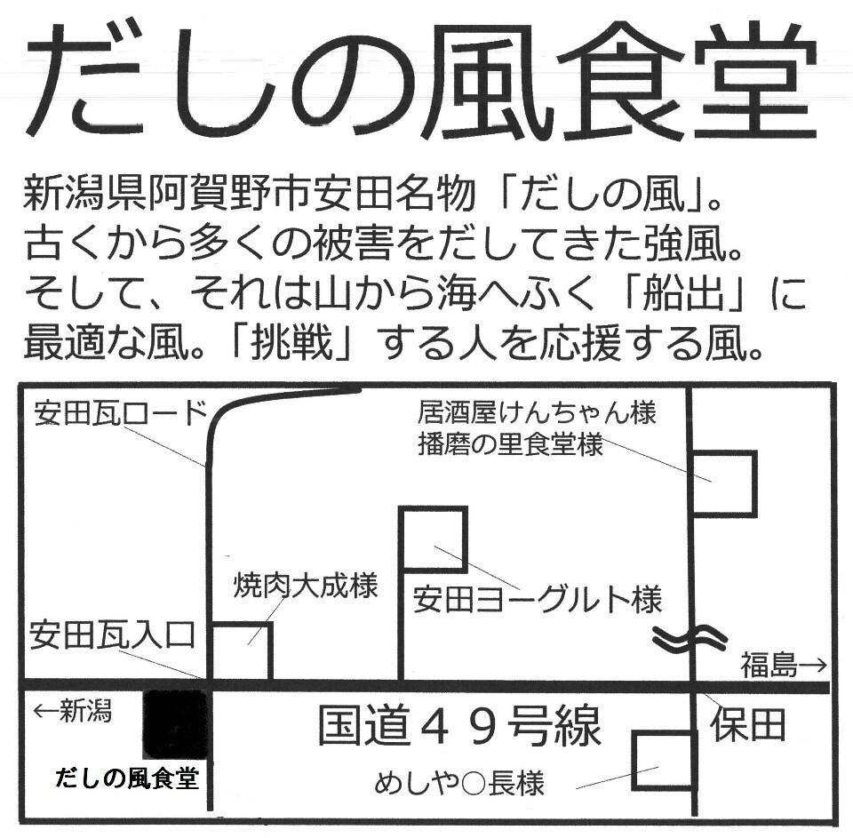 だしの風食堂〜めんとごはん〜新潟県阿賀野市   2/13みんなが来れる【子ども食堂】鳥のからあげです!