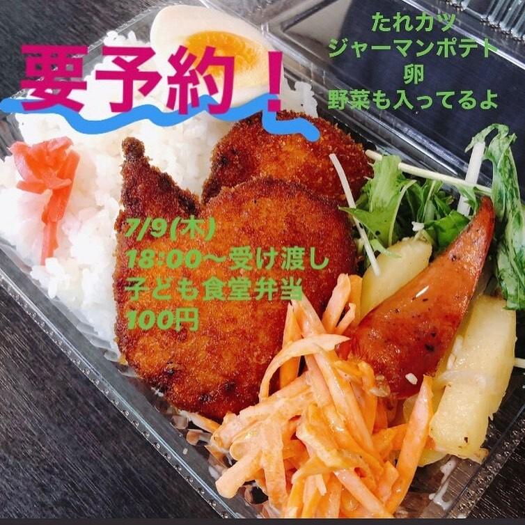 だしの風食堂〜めんとごはん〜新潟県阿賀野市 | 7/9【子ども食堂弁当】予約受付中!大人も子どもも100円です♪