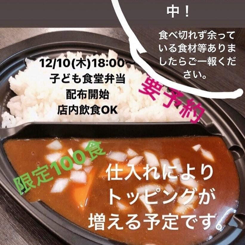 だしの風食堂 | 12/10【子ども食堂弁当】カレーライス🍛限定100食!予約受付中!そして!えんとつ町のプペル🎁