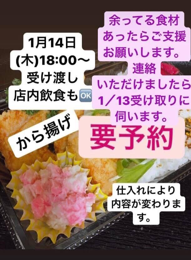 だしの風食堂 | 1/14【子ども食堂】から揚げ🍚予約受付中!