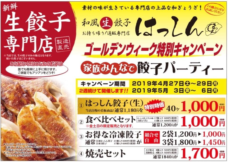 堺市の和風生餃子 お持ち帰り お取り寄せ通販専門店 はっしん   平成最後、令和最初のキャンペーン!