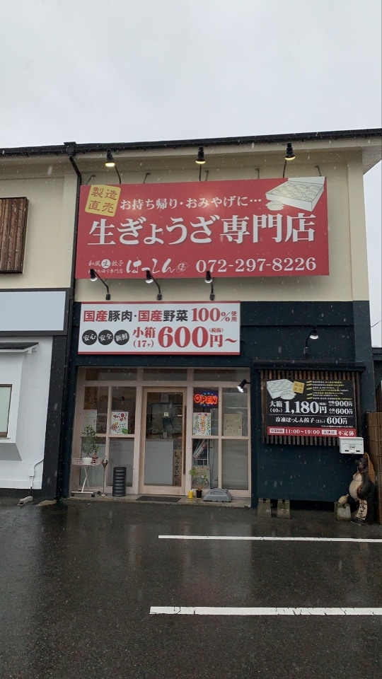 大阪府堺市の和風生餃子|お持ち帰り|お取り寄せ通販専門店|はっしん | 台風19号接近中!はっしんは営業してますよー!