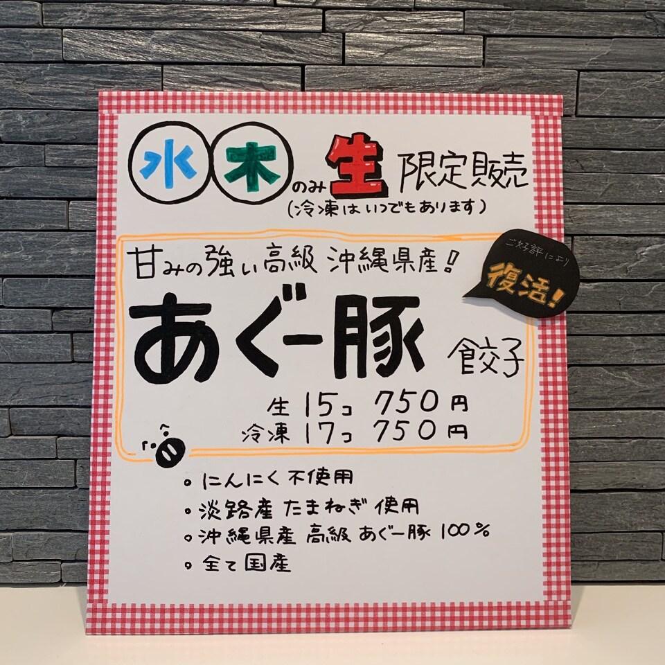 大阪府堺市の和風生餃子 お持ち帰り お取り寄せ通販専門店 はっしん   あぐー豚餃子復活です!
