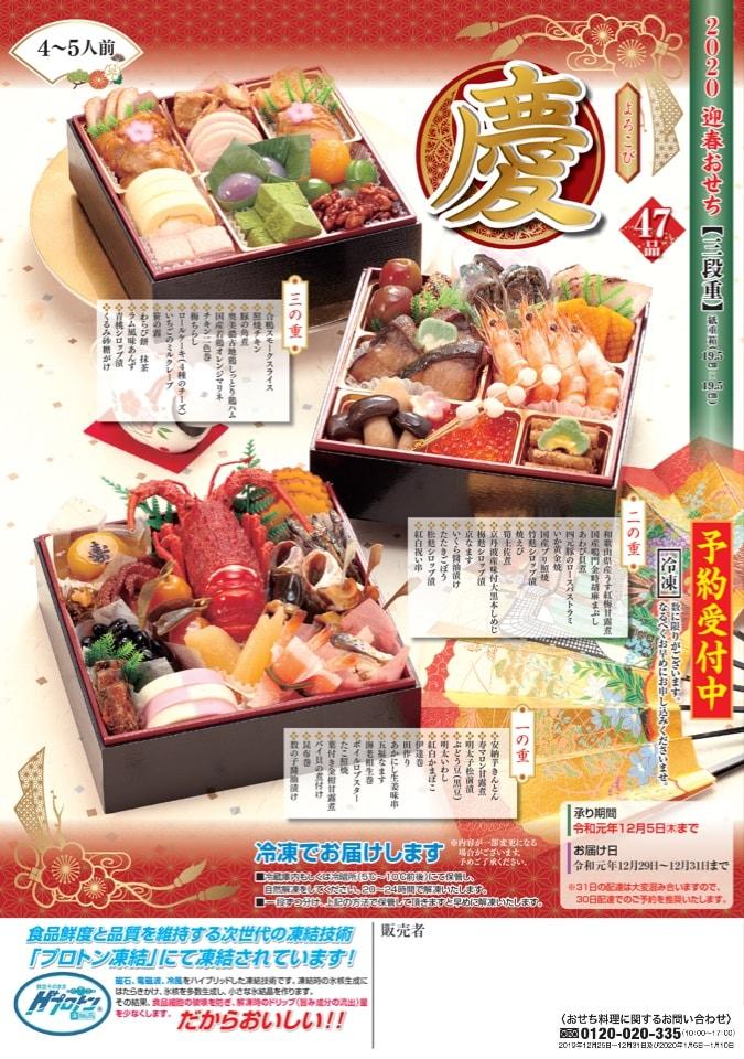 大阪府堺市の和風生餃子 お持ち帰り お取り寄せ通販専門店 はっしん   今年も大人気のおせちの予約始まってまーす