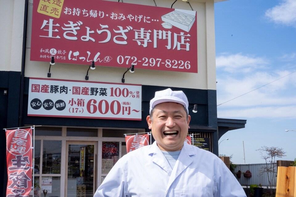 大阪府堺市の和風生餃子|お持ち帰り|お取り寄せ通販専門店|はっしん | 明けましておめでとうございます