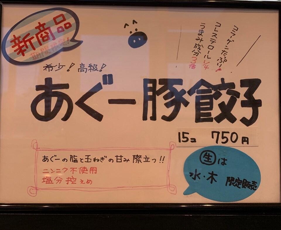 大阪府堺市の和風生餃子|お持ち帰り|お取り寄せ通販専門店|はっしん | 年始の餃子生産状況
