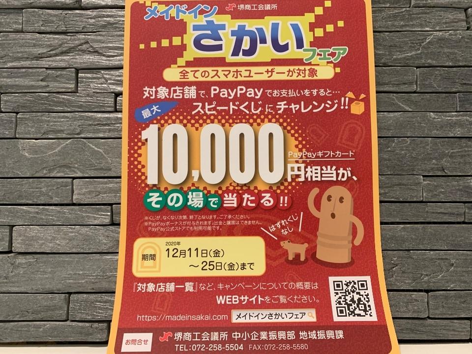 餃子通販で大人気!大阪府堺市の和風生餃子お持ち帰り専門店「はっしん」 | その場で当たる!スピードくじにチャレンジ‼︎