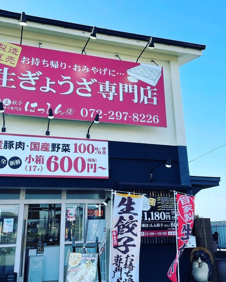 和風生餃子はっしん | 恒例!お盆キャンペーン開催します!!