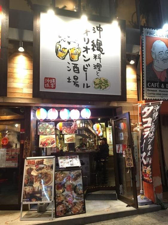 琉宴酒場(沖縄料理とオリオンビール酒場)   ★おかげさまで!★