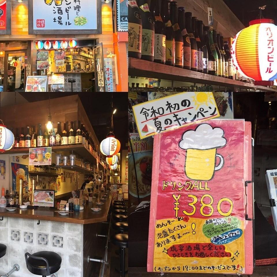 琉宴酒場(沖縄料理とオリオンビール酒場) | ドリンク全品380円!