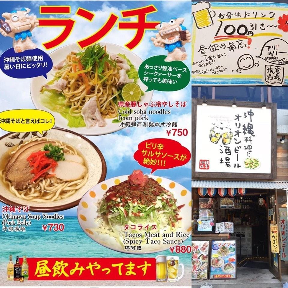 琉宴酒場(沖縄料理とオリオンビール酒場) | 新しいランチメニューがスタートしました!