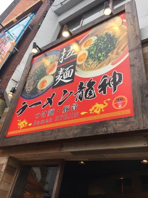 つけ麺 ラーメン 龍神 国際通り本店 | 新年明けましておめでとうございます🌅