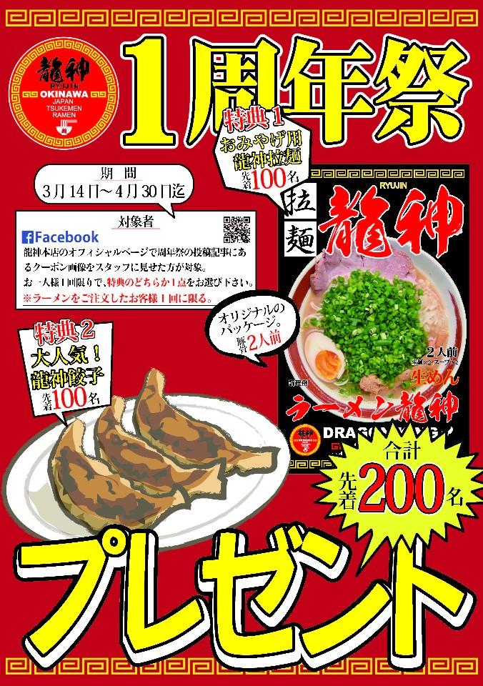 つけ麺 ラーメン 龍神 国際通り本店 | 【1周年祭を記念して先着200名様にプレゼント】