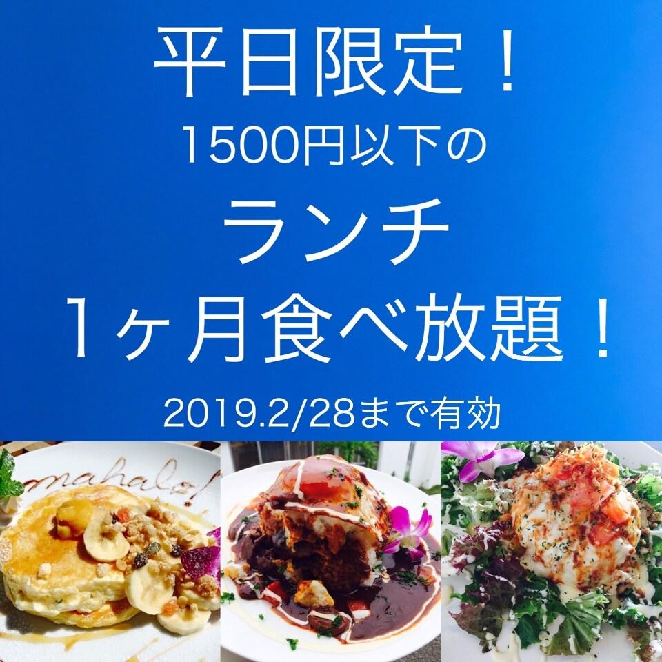 Hawaiian Cafe Dining KOA 沖縄の綺麗な青い海とこだわりパンケーキ | 売り切れ間近です!