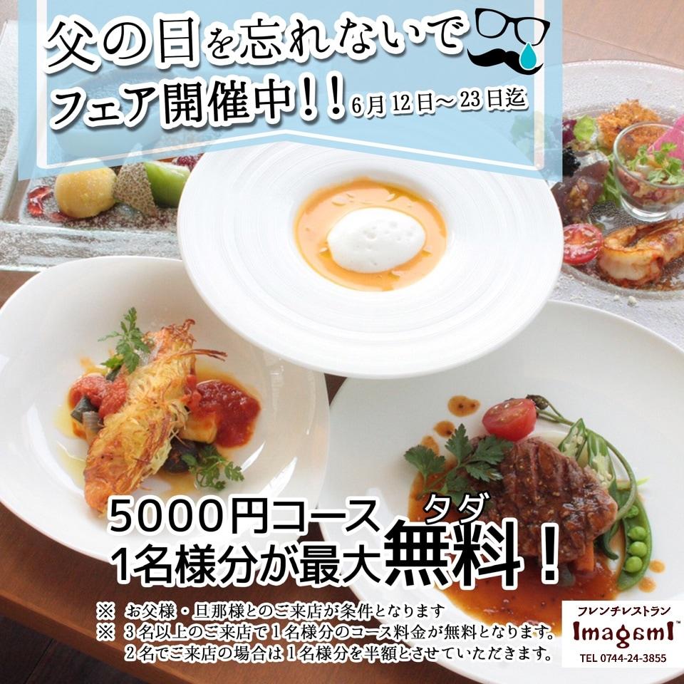 奈良吉野の杉箸でいただくフレンチレストラン    ImagamI (いまがみ) | 父の日、忘れないでキャンペーン😅 お父さん無料?!