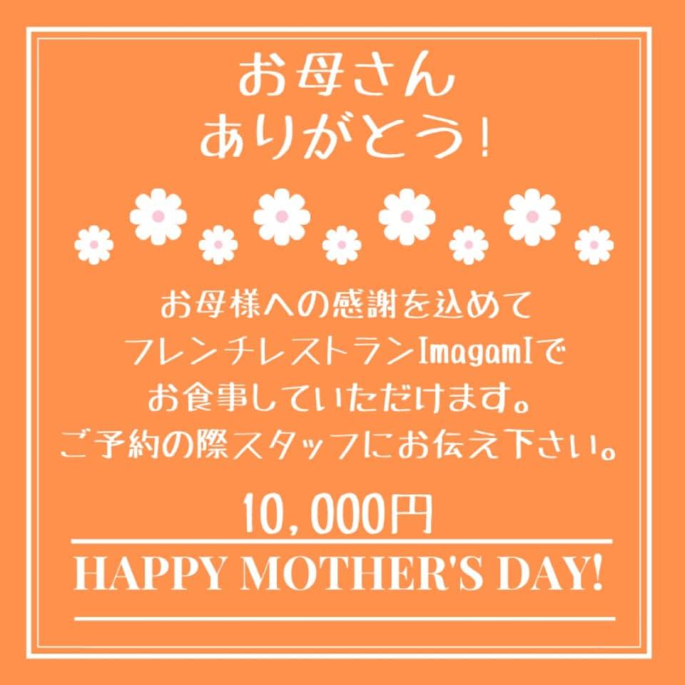 奈良吉野の杉箸でいただくフレンチレストラン    ImagamI (いまがみ) | 母の日にスペシャルな時間を!