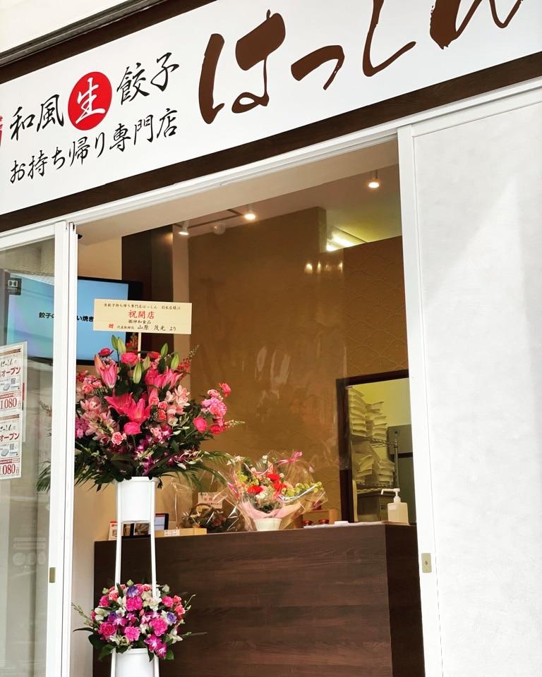 和風生餃子はっしん 羽衣店 | 本日オープンしました!!
