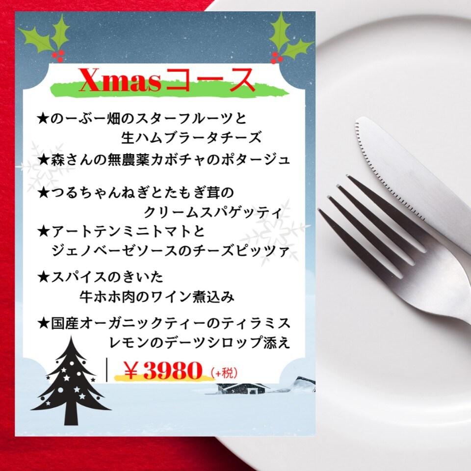 沖縄県浦添市『SecondoCasa/セコンドカーサ』我が家のように過ごせるワインと本格イタリアンの店 | 期間限定!!クリスマスコース