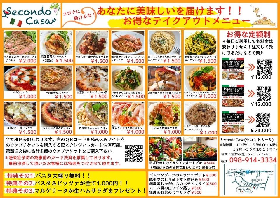 沖縄県浦添市のイタリアン『SecondoCasa/セコンドカーサ』我が家のように過ごせるワインと本格イタリア料理の店 | テイクアウト営業となります。