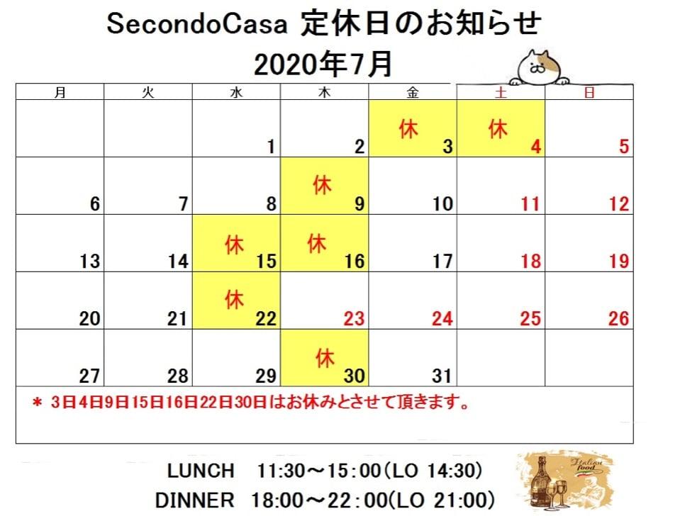 沖縄県浦添市のイタリアン『SecondoCasa/セコンドカーサ』我が家のように過ごせるワインと本格イタリア料理の店 | 7月の定休日のご案内です😊