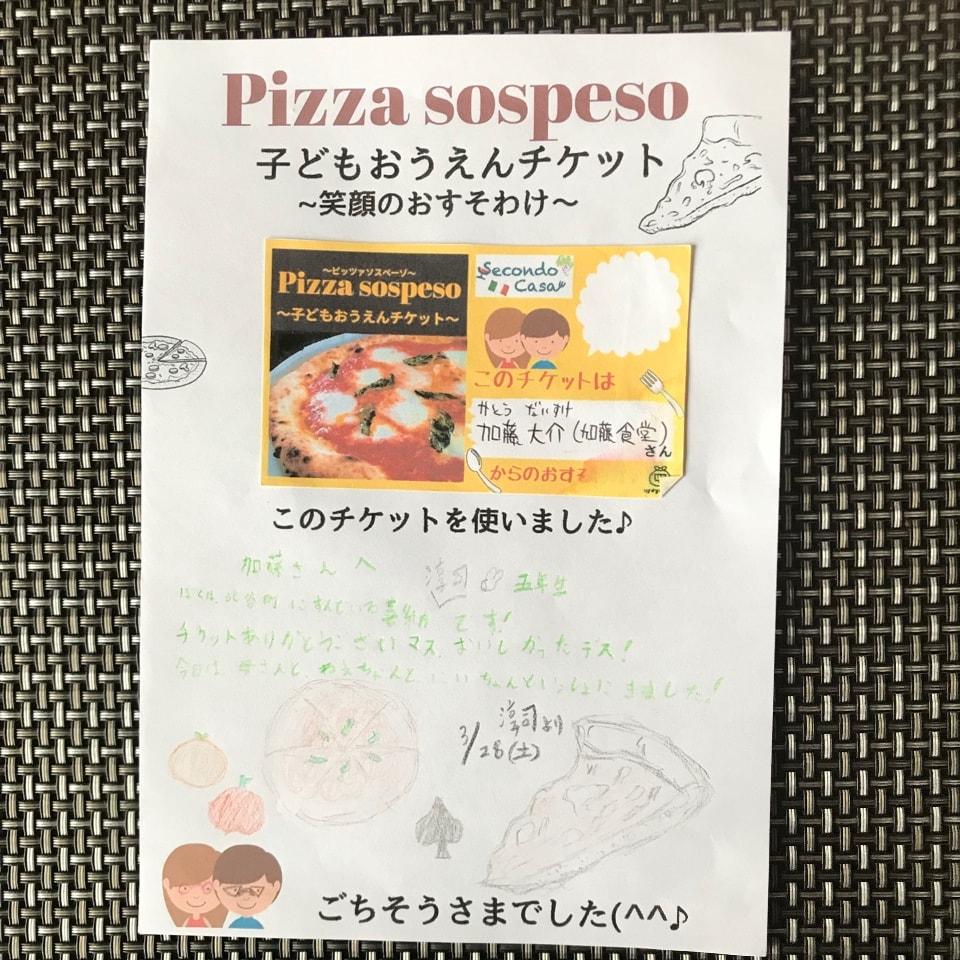 沖縄県浦添市のイタリアン『SecondoCasa/セコンドカーサ』我が家のように過ごせるワインと本格イタリア料理の店 | 『加藤 大介(加藤食堂)』さんありがとうございました😊
