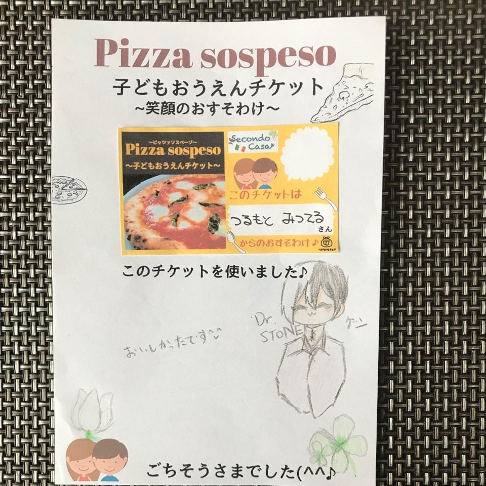 沖縄県浦添市のイタリアン『SecondoCasa/セコンドカーサ』我が家のように過ごせるワインと本格イタリア料理の店 | 『弦本 晃明』さんありがとうございました😊