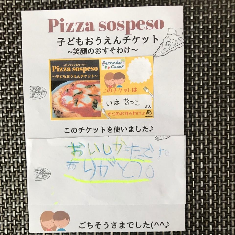 沖縄県浦添市の本格イタリアンSecondoCasa/セコンドカーサ | 『いは なつこ』さんありがとうございました😊