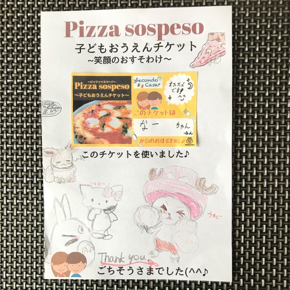 沖縄県浦添市の本格イタリアンSecondoCasa/セコンドカーサ | 『なー』ちゃんありがとうございました😊