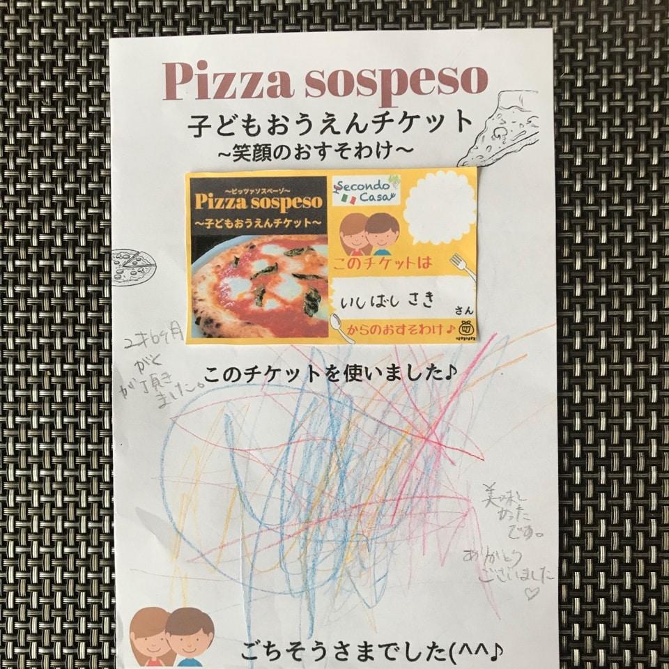沖縄県浦添市のイタリアン『SecondoCasa/セコンドカーサ』我が家のように過ごせるワインと本格イタリア料理の店 | 『いしばし さき』さんありがとうございました😊