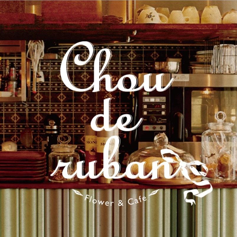 中目黒フラワーカフェ「シュードゥリュバン(chouderuban)」 | 中目黒のフラワーカフェ「chouderuban(シュードゥリュバン)」