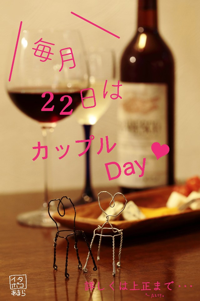 イタポコあまら | 新鮮野菜イタリアン居酒屋 |ひとり飲み女子歓迎 | 沖縄県豊見城市   | 毎月22日は夫婦の日