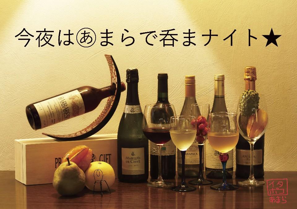 イタポコあまら | イタリアン居酒屋 |パスタとワイン|せんべろ | 沖縄県豊見城市|ビール|オーガニック野菜とパワーサラダ | アルバイト募集