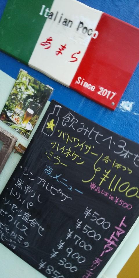 イタポコあまら | イタリアン居酒屋 |パスタとワイン|せんべろ | 沖縄県豊見城市|ビール|オーガニック野菜とパワーサラダ | 飲みくらべ3本セット