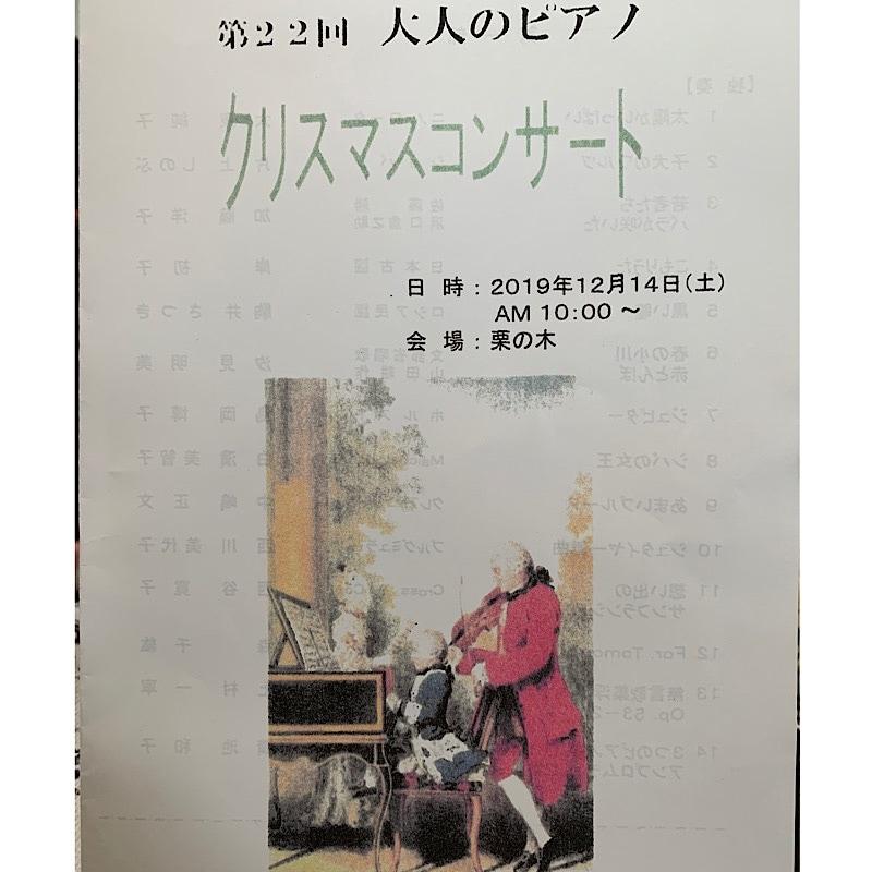 奈良天理/本格紅茶の英国カフェKURINOKI(くりのき)&クレープ移動販売Marron(マロン) | 🔱🎹蒲池先生主催:クリスマスコンサート🎄 大人のピアノ発表会🎹🔱