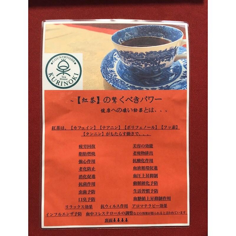 奈良天理/本格紅茶の英国カフェKURINOKI(くりのき)&クレープ移動販売Marron(マロン) | 🔱紅茶の驚くべきパワー🔱