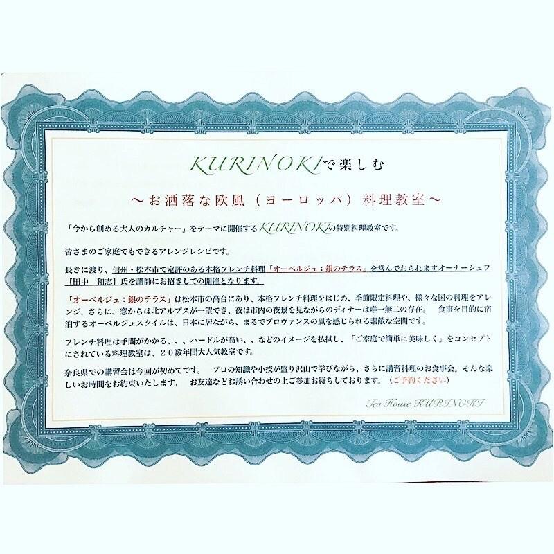 奈良天理/本格紅茶の英国カフェKURINOKI(くりのき)&クレープ移動販売Marron(マロン) | 🔱「今から創める大人のカルチャー」KURINOKI特別料理教室開催🔱