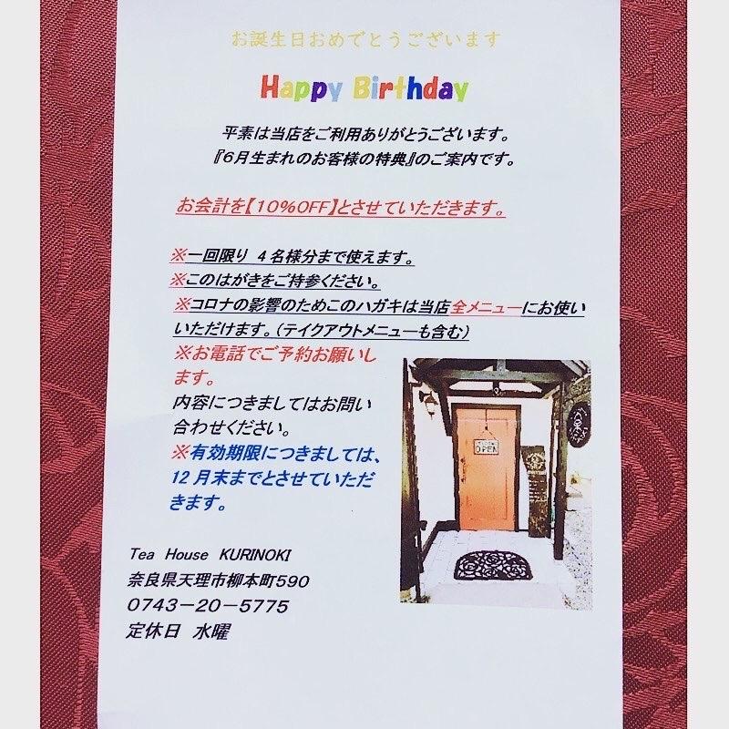 奈良天理/本格紅茶の英国カフェKURINOKI(くりのき)   🔱当店からのお誕生日ハガキ残っていませんか❓🔱