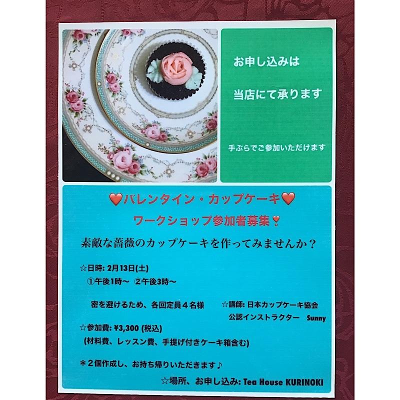 奈良天理/本格紅茶の英国カフェKURINOKI(くりのき) | 🔱2月ワークショップのご紹介🔱 〜❤️バレンタイン・カップケーキ作り❤️〜