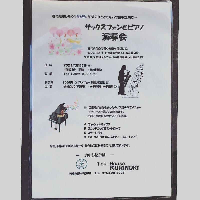 Tea House KURINOKI | 🔱3月KURINOKIミニ・コンサートのお知らせ🔱 .