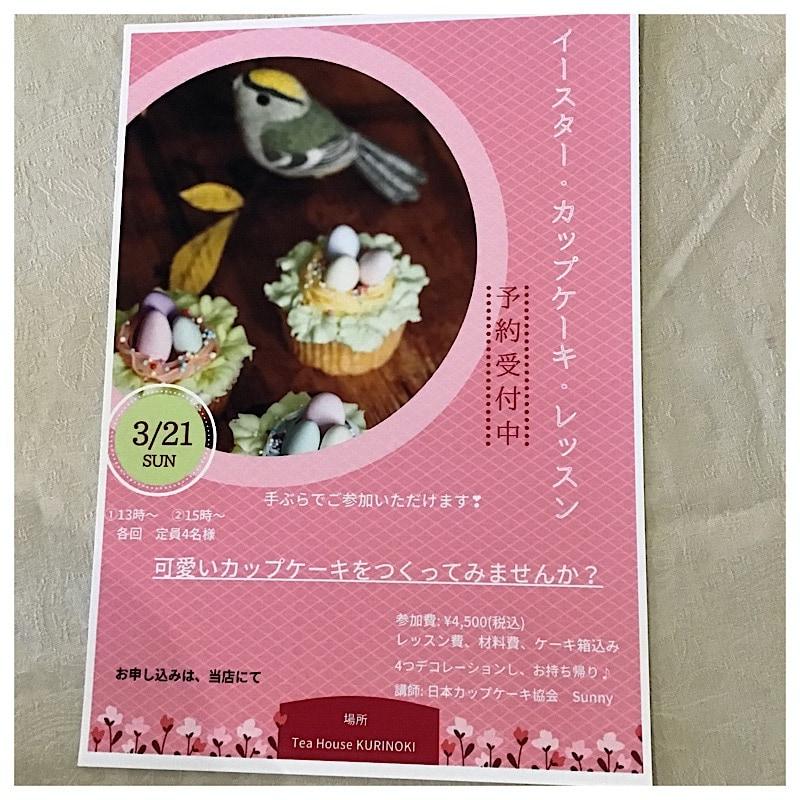 Tea House KURINOKI | 🔱3月のKURINOKIワークショップのお知らせ🔱 〜カップケーキ レッスン〜