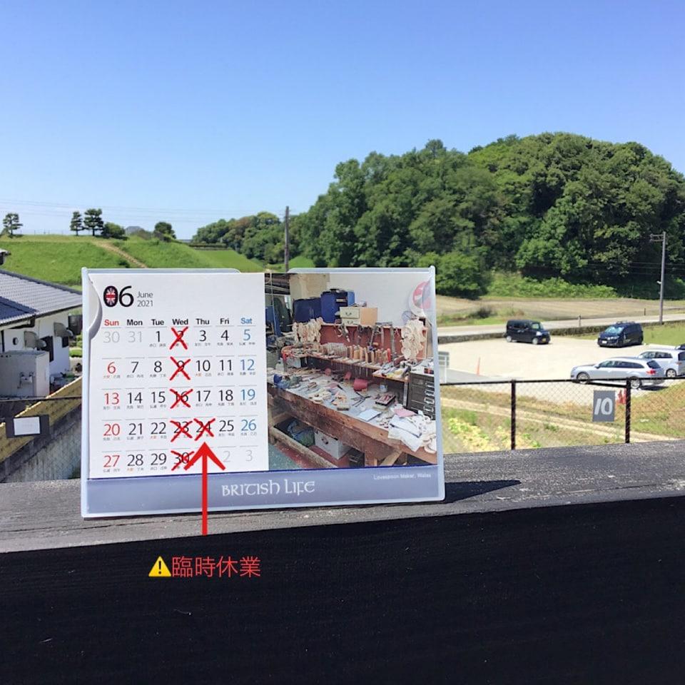 Tea House KURINOKI | 🔱6月営業日のお知らせ🔱