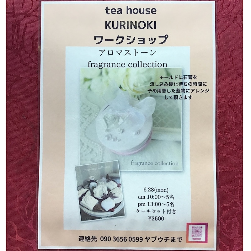 Tea House KURINOKI | 🔱6月KURINOKIワークショップのお知らせ🔱