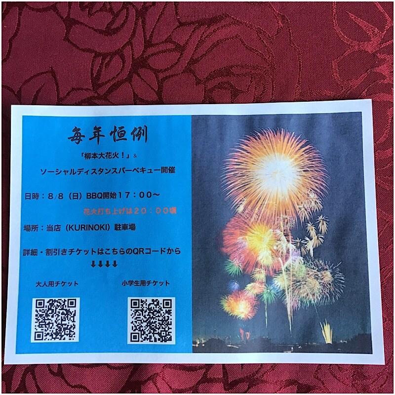 Tea House KURINOKI | 🔱今年も上がるヨ 🎆 毎年恒例『柳本大花火』🔱 〜ソーシャルディスタンスBBQ開催〜 .