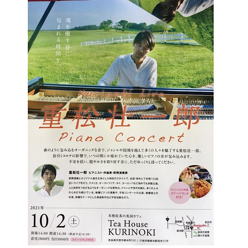Tea House KURINOKI | 🔱残席残りわずか🔱