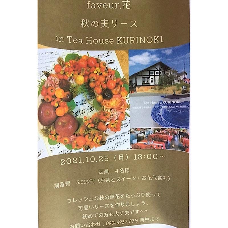 Tea House KURINOKI | 🔱新しいワークショップが始まります🔱