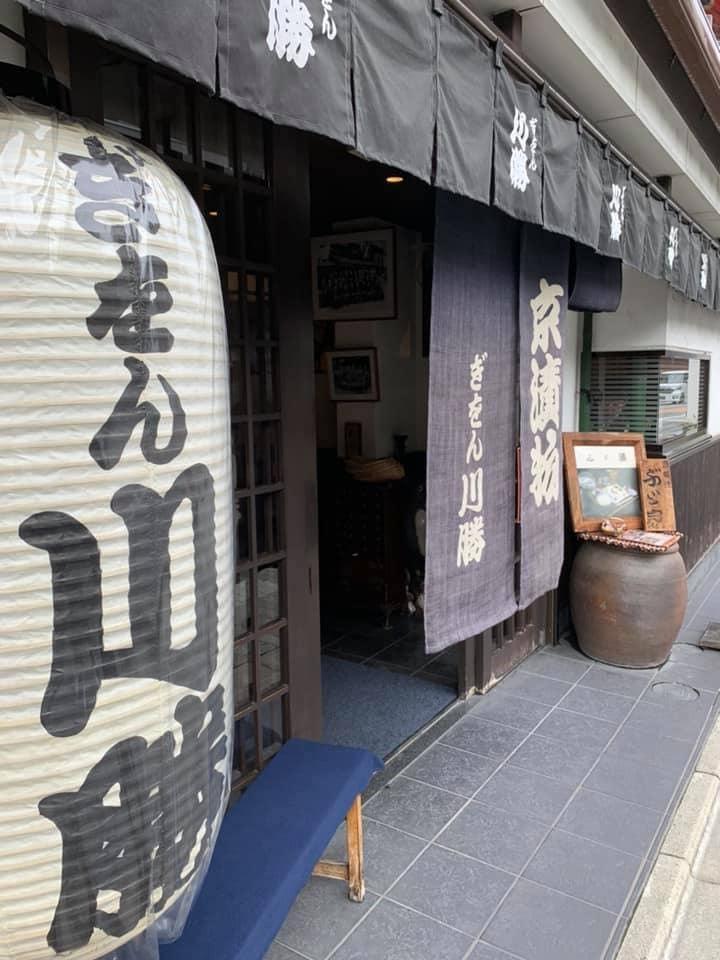 京都祇園|京つけもの「ぎおん川勝」|お茶漬処「ぶぶ家」 | 秋の模様替え!!
